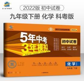 曲一线53初中同步试卷 化学 九年级下册 科粤版 5年中考3年模拟 2022版五三