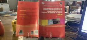 9787544653060新编简明英语语言学教程(第2版)/新世纪高等院校英语专业本科生系列教材(修订版)