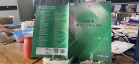 9787117278751药理学学习指导与习题集(第4版/本科临床配套)(中量笔记)