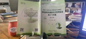 9787511439093 ISO 14001 & OHSAS 18001环境和职业健康安全管理体系建立与实施(第二版)