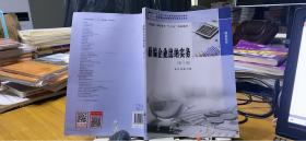 9787305207945 新编企业出纳实务(第3版)