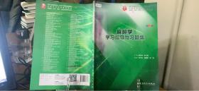 9787117278768 麻醉学学习指导与习题集(第2版/本科临床配套) 大量笔记