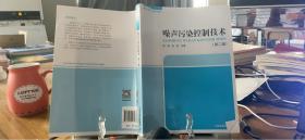 9787511113566全国高职高专规划教材:噪声污染控制技术(第2版)