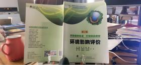 9787562960805 环境影响评价(新2版)
