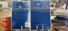 9787500117384最美丽的英文:—最美丽的英文