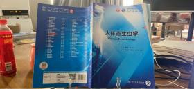9787117266604人体寄生虫学(第9版/本科临床/配增值)