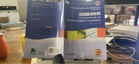 9787544655538汉英翻译教程/新世纪高等院校英语专业本科生系列教材(修订版)