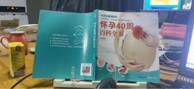 9787533555481怀孕40周百科全书