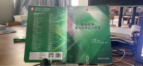 9787117281638基础化学学习指导与习题集(第3版/本科临床配套)(大量笔记)