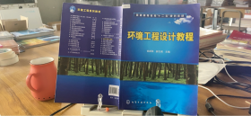 9787122111203环境工程设计教程