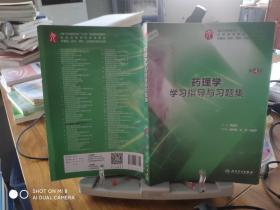 9787117278751 药理学学习指导与习题集(第4版/本科临床配套)  中量笔记