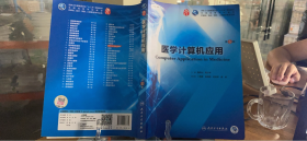 9787117266734 医学计算机应用(第6版/本科临床/配增值)