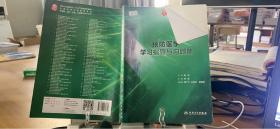 9787117282840 预防医学学习指导与习题集(第4版/本科临床配套)
