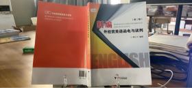 9787308147323新编外经贸英语函电与谈判(第3版)