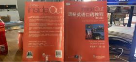 9787544653466 流畅英语口语教程(第2版学生用书第1册附光盘)