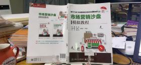 9787121356711 市场营销沙盘模拟教程