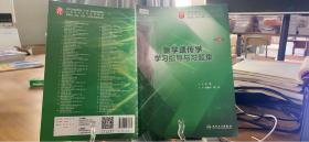 9787117273381医学遗传学学习指导与习题集(第4版/本科临床配套)(中量笔记)