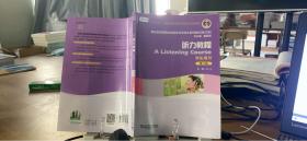 9787544649445听力教程(3 学生用书 第3版 修订版)/新世纪高等院校英语专业本科生系列教材