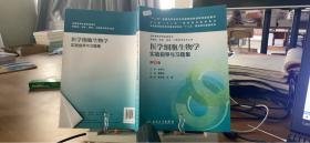 9787117198868医学细胞生物学实验指导与习题集(第3版)