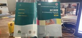 9787544649223听力教程2(学生用书 第3版)/新世纪高等院校英语专业本科生系列教材(修订版)