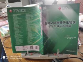 9787117278096 生物化学与分子生物学学习指导与习题集(本科临床配套) 大量笔记