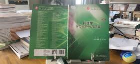 9787117278751药理学学习指导与习题集(第4版/本科临床配套)少量笔记