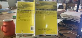 9787500117377你也可以不平凡-最美丽的英文