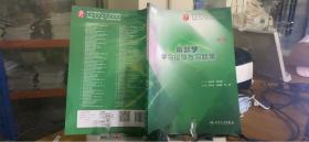 9787117278768 麻醉学学习指导与习题集(第2版/本科临床配套)(极少笔记)
