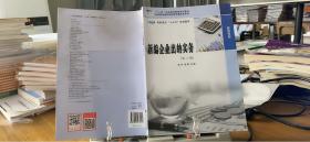 9787305207945新编企业出纳实务(第3版)