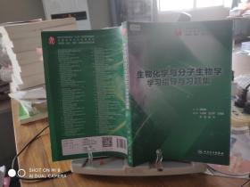9787117278096  生物化学与分子生物学学习指导与习题集(本科临床配套)  中量笔记