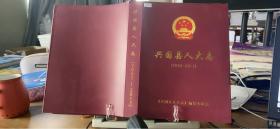 兴国县人大志(2002-2015)
