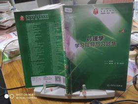 9787117212151  药理学学习指导与习题集(第4版/本科临床配套)  大量笔记