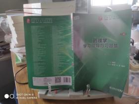 9787117278751   药理学学习指导与习题集(第4版/本科临床配套)  大量笔记