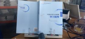 9787567133877 中国近现代史纲要学习指导