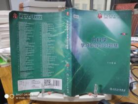 9787117282277  内科学学习指导与习题集(第3版/本科临床配教)  大量笔记