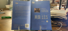 9787513531689新经典高等学校英语专业系列教材:美国文学史及选读(1)