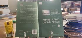 9787513531702英国文学史及选读(重排版)1