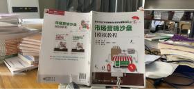 9787121356711市场营销沙盘模拟教程