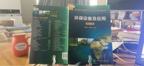 9787122211194 环保设备及应用(周敬宣)(第二版)