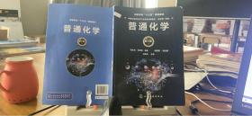 9787122324863 普通化学(陈东旭)(第三版)