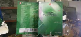 9787117278768 麻醉学学习指导与习题集(第2版/本科临床配套)(少量笔记)