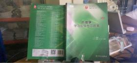 9787117278751 药理学学习指导与习题集(第4版/本科临床配套)(少量笔记)