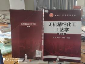 9787122330796 无机精细化工工艺学(第三版)(张昭)