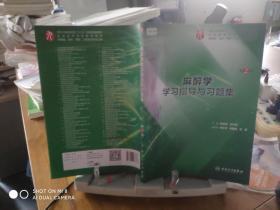 9787117278768  麻醉学学习指导与习题集(第2版/本科临床配套)  少量笔记