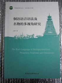 侗语语音语法及名物的多视角研究