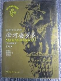 印度古代史诗摩诃婆罗多.全译本(六)