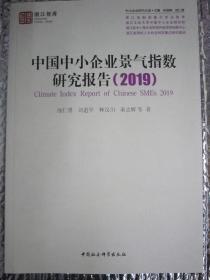 中国中小企业景气指数研究报告(2019)