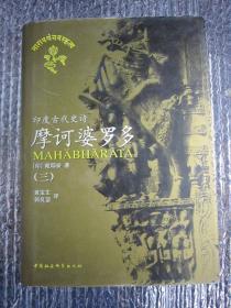 印度古代史诗摩诃婆罗多.全译本(三)