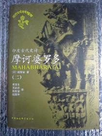 印度古代史诗摩诃婆罗多.全译本(二)