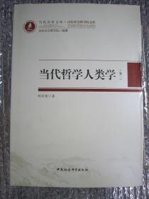 当代哲学人类学(卷三)